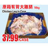 Chicken Leg In Case - $37.99/case