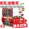 Baijia Broad Noodle Chili Oil flavour - $3.99